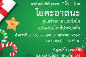 โรจน กุ้ง มค 19 poster