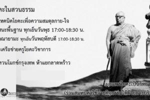 w poster สวนโมกข์ พุ พฤ