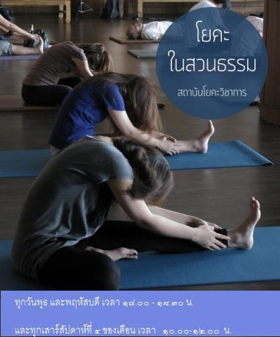 web_yoga_in_suan_dham_500px_0